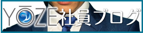 YOZE社員ブログ